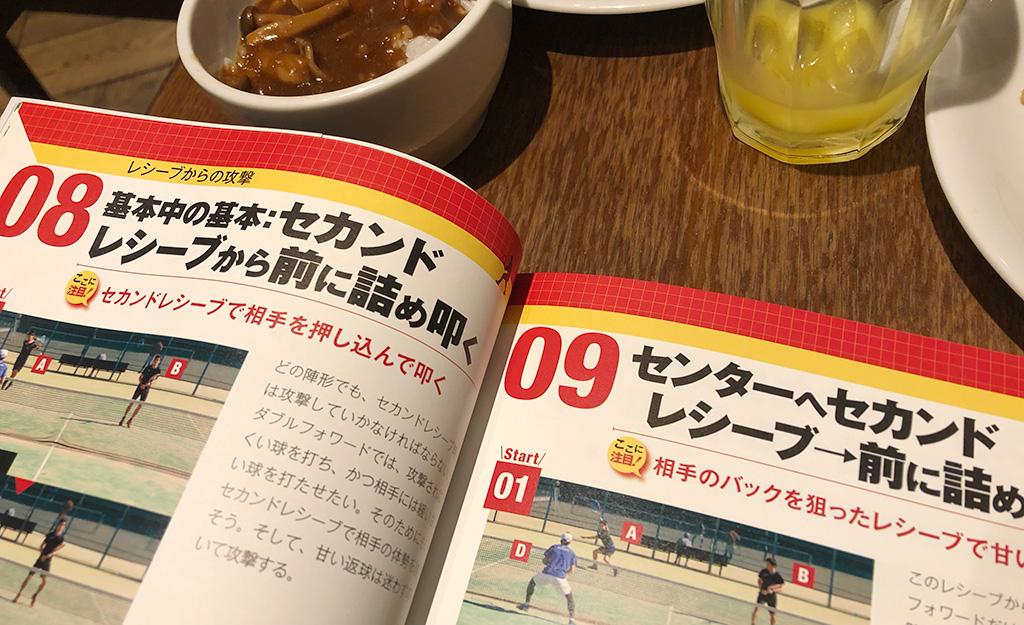 ダブルフォワード戦術編,篠原秀典,ソフトテニス前衛