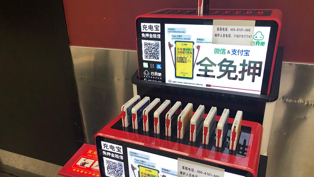 中国上海,虹橋駅,モバイルバッテリー