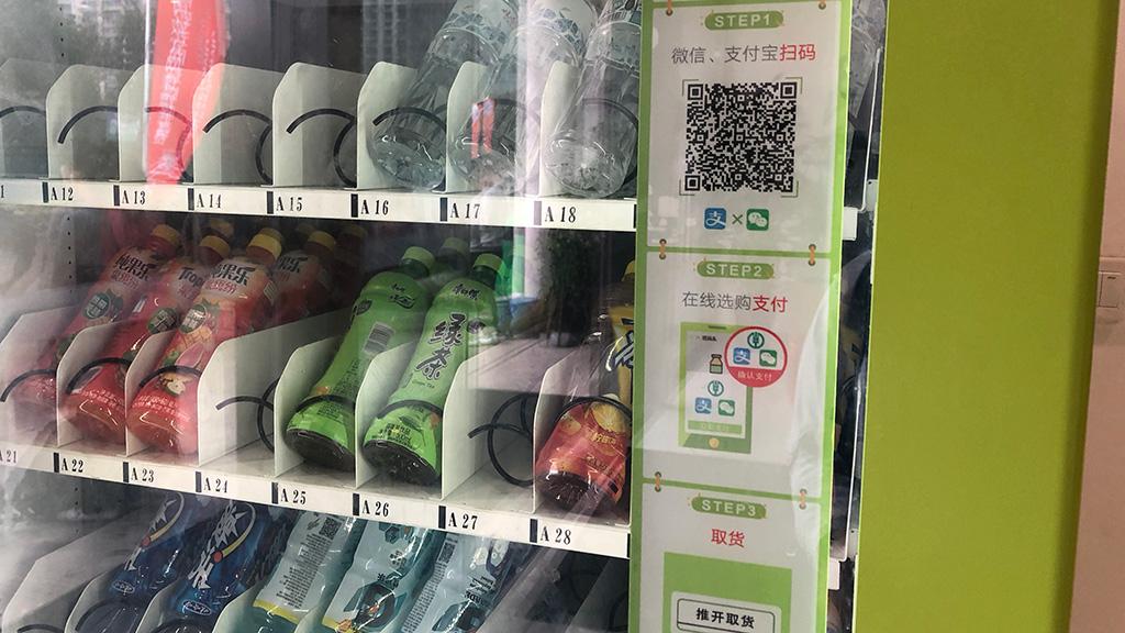自動販売機,中国浙江省台州,スマホ決済