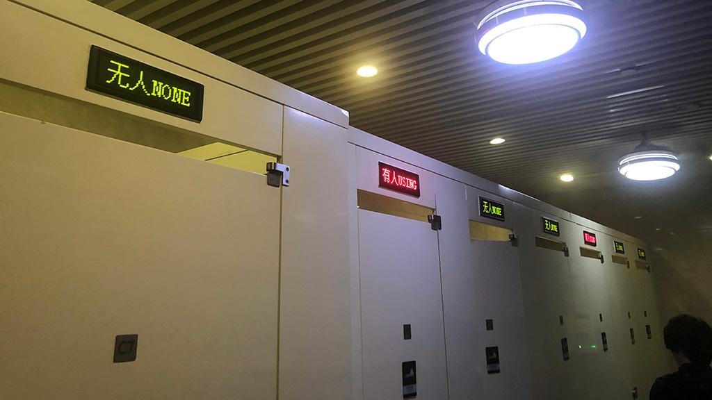 虹橋駅,中国公衆トイレ