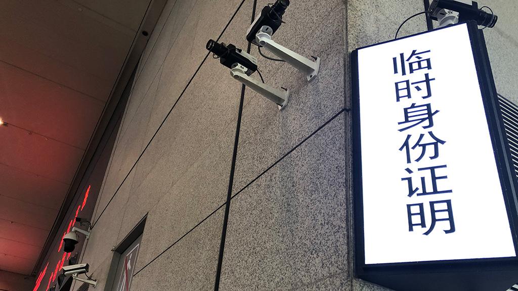 上海虹橋駅,中国上海,身分証明書発行機