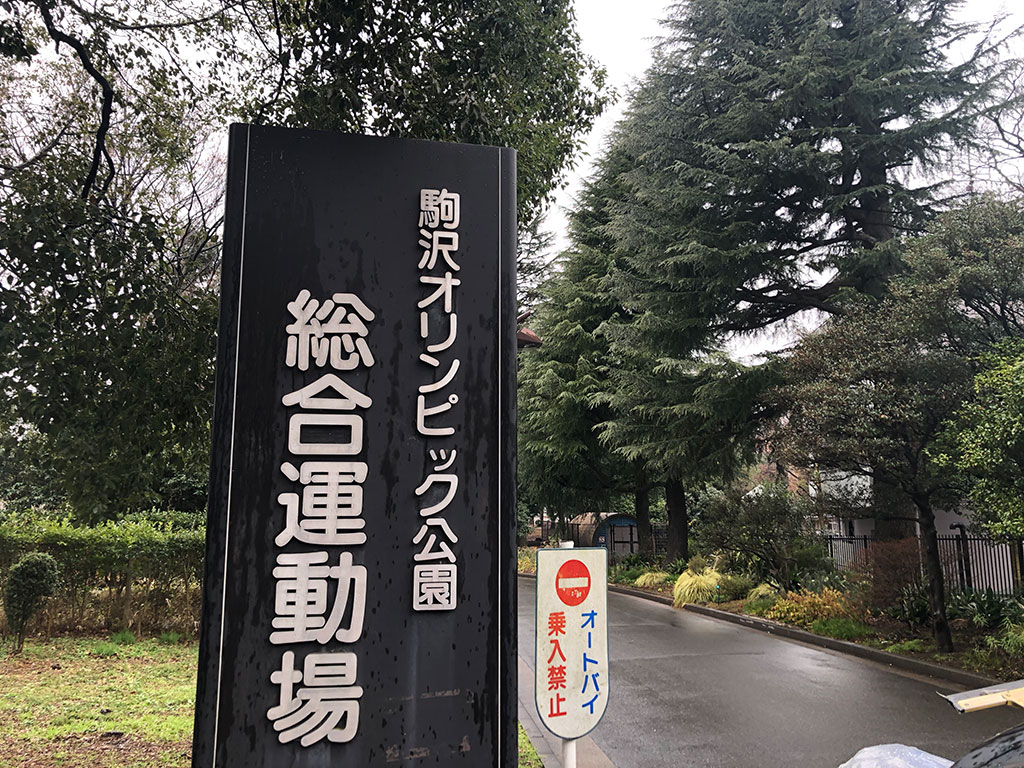 駒沢オリンピック公園,総合運動場