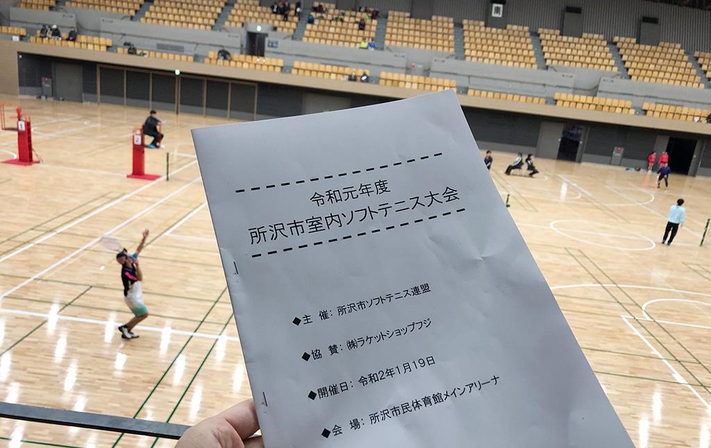 令和元年度(2020)所沢市室内ソフトテニス大会,所沢市民体育館