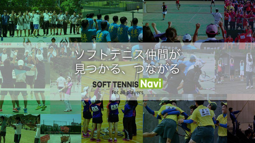 SOFT TENNIS Navi,ソフトテニス情報検索サイト,ソフナビ