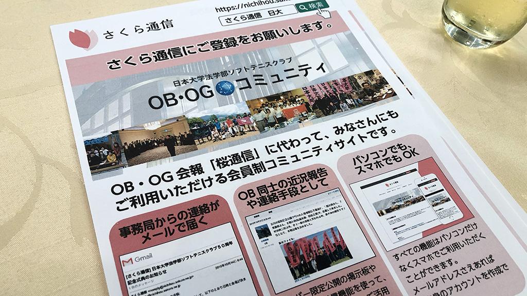 日本大学法学部ソフトテニスクラブ,日法軟庭50周年,さくら通信