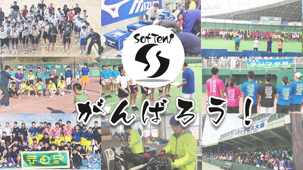 ソフトテニス応援動画,ソフテニ会,がんばろう!