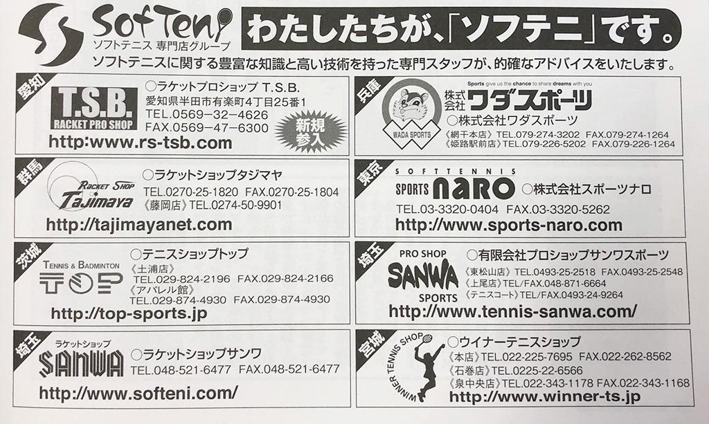 ソフテニ会,ソフトテニス専門店グループ