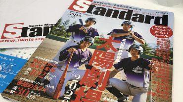 岩手スポーツマガジンStandard(スタンダード)