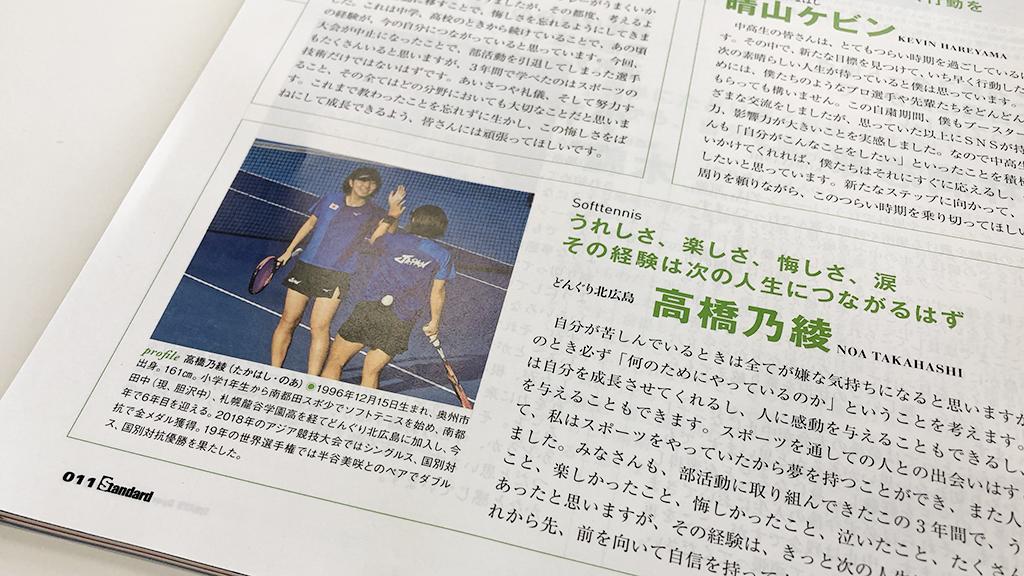 岩手スポーツマガジンStandard,高橋乃綾,ソフトテニス日本代表