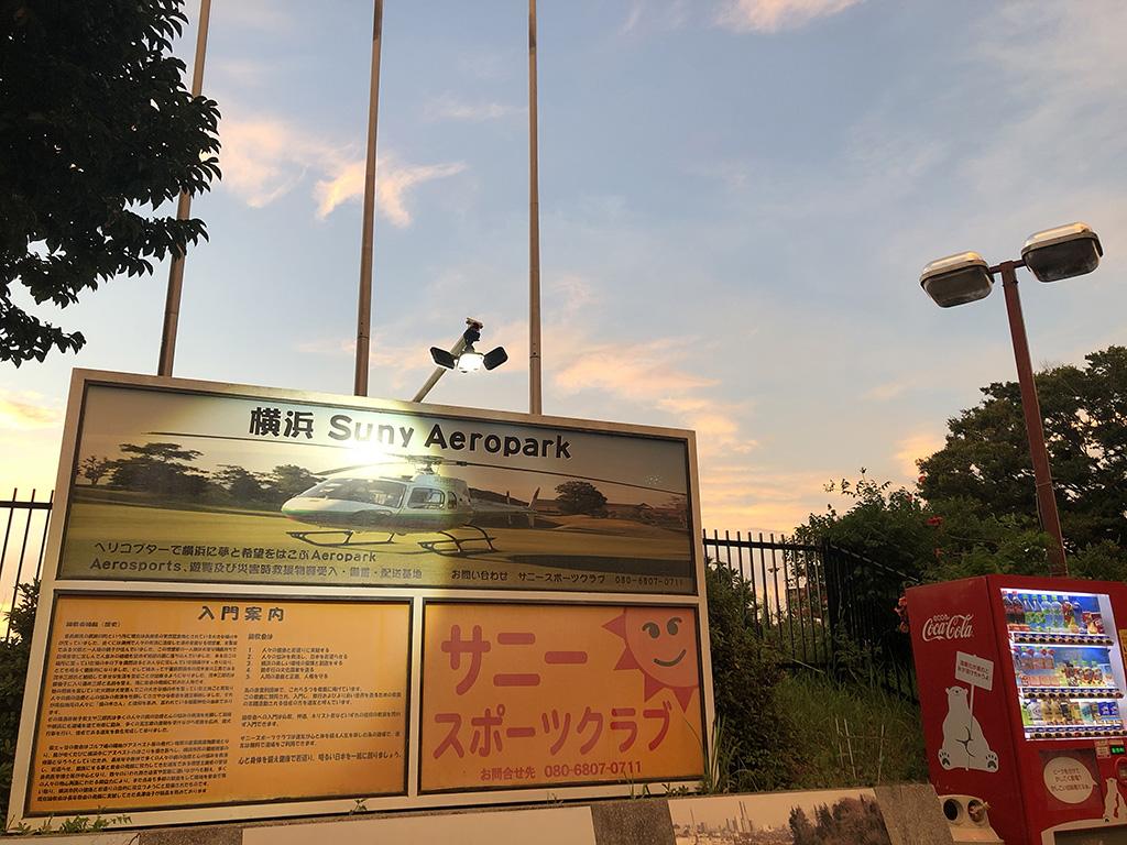 横浜AEROPARK,テニスコート