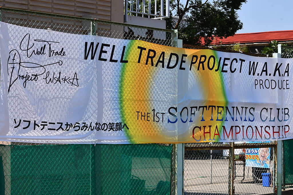 一般社団法人Well Trade Project W.A.K.A,The1st Softtennis Club Championship