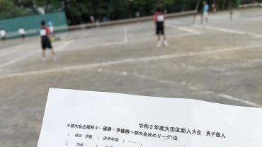 大田区中学校ソフトテニス大会,中学新人戦,東調布中学