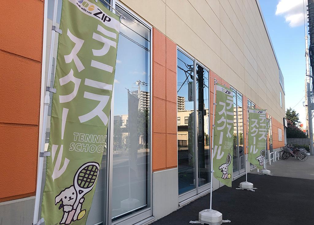 ジップテニスアリーナ大宮,ソフトテニススクール,埼玉県さいたま市