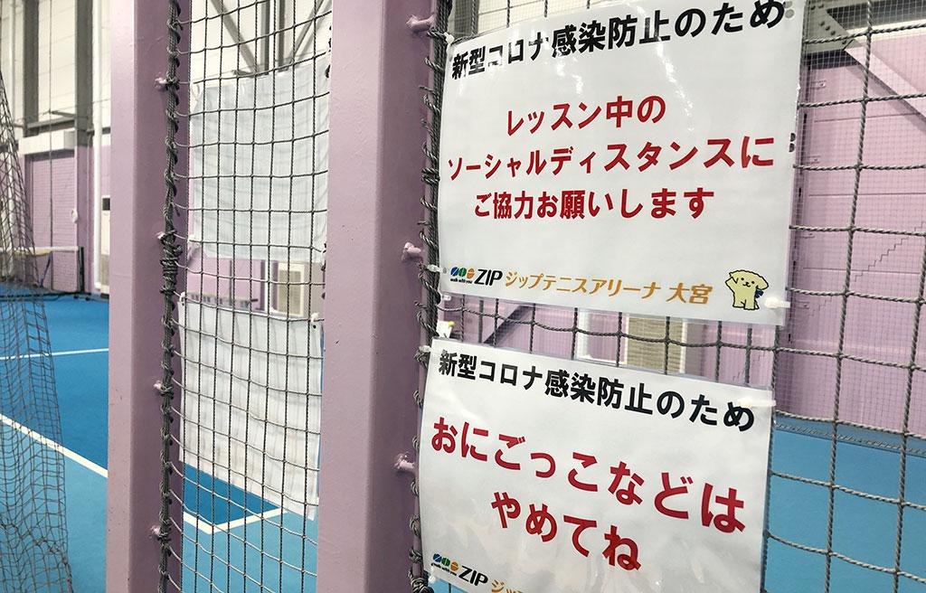 テニススクール,コロナ対策,ソーシャルディスタンス