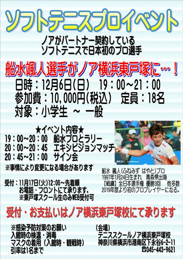 船水颯人プロ,ノアインドアステージ東戸塚,テニススクールNOAH東戸塚