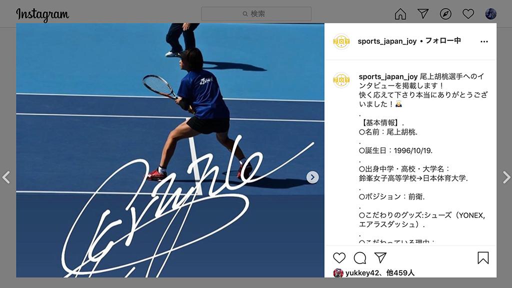 JOY,ソフトテニス,尾上胡桃