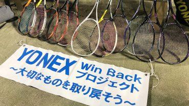 YONEX,Win Backプロジェクト,松口友也