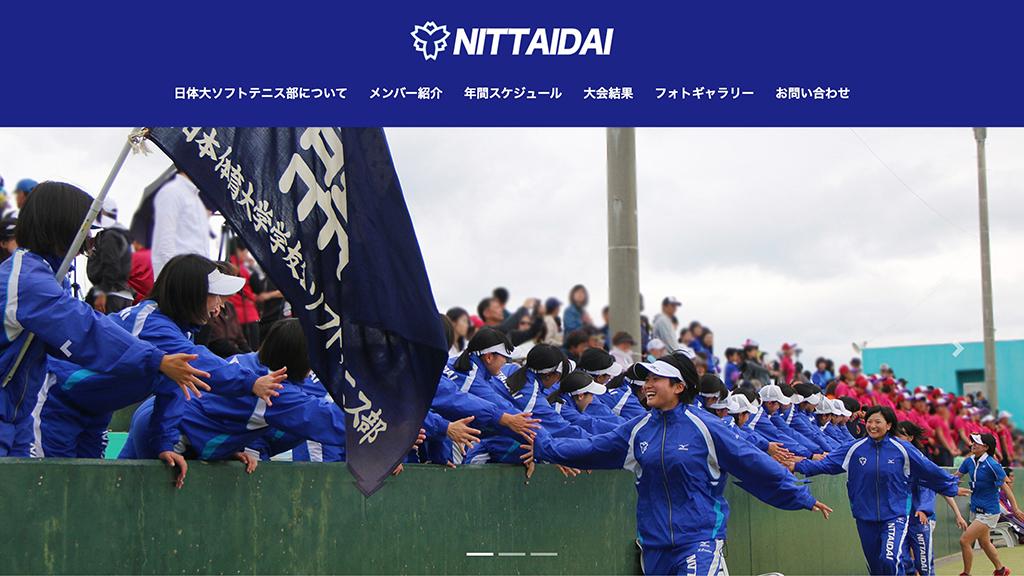 日体大ソフトテニス部,日本体育大学