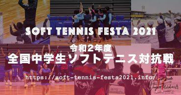 Soft Tennis Festa 2021,令和2年度全国中学生ソフトテニス対抗戦,プロワカ全中