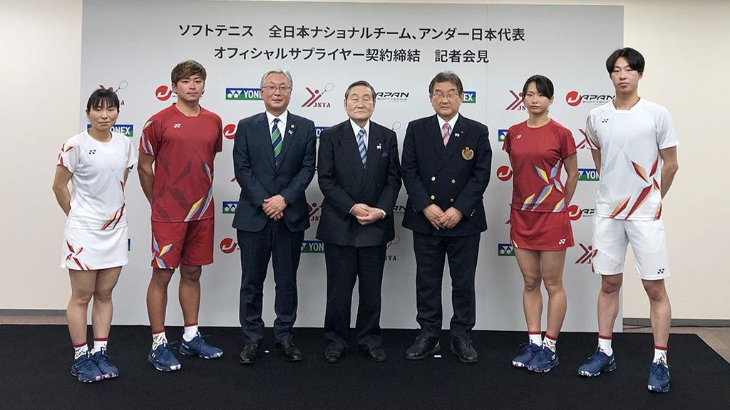 ソフトテニス全日本ナショナルチーム・アンダー日本代表 オフィシャルサプライヤー契約締結記者会見