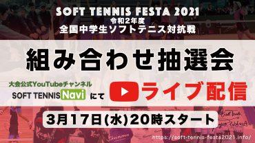 Soft Tennis Festa 2021, 令和2年度 全国中学生ソフトテニス対抗戦,組み合わせ抽選会
