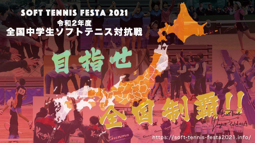 Soft Tennis Festa 2021,全国中学生ソフトテニス対抗戦