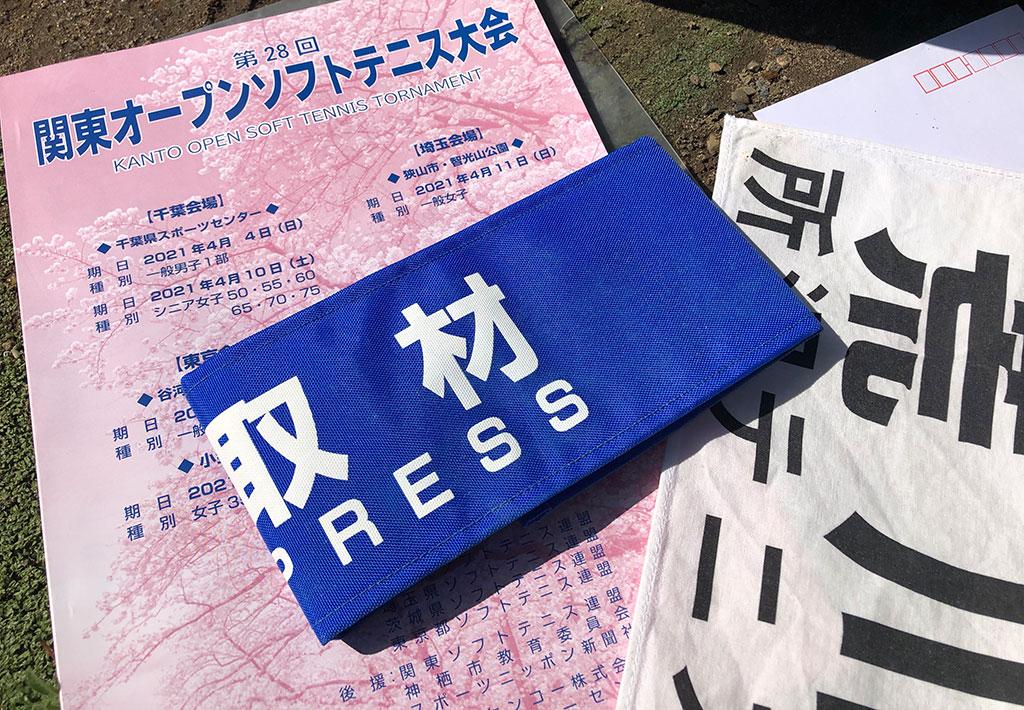 2021関東オープンソフトテニス大会,ソフメシ取材