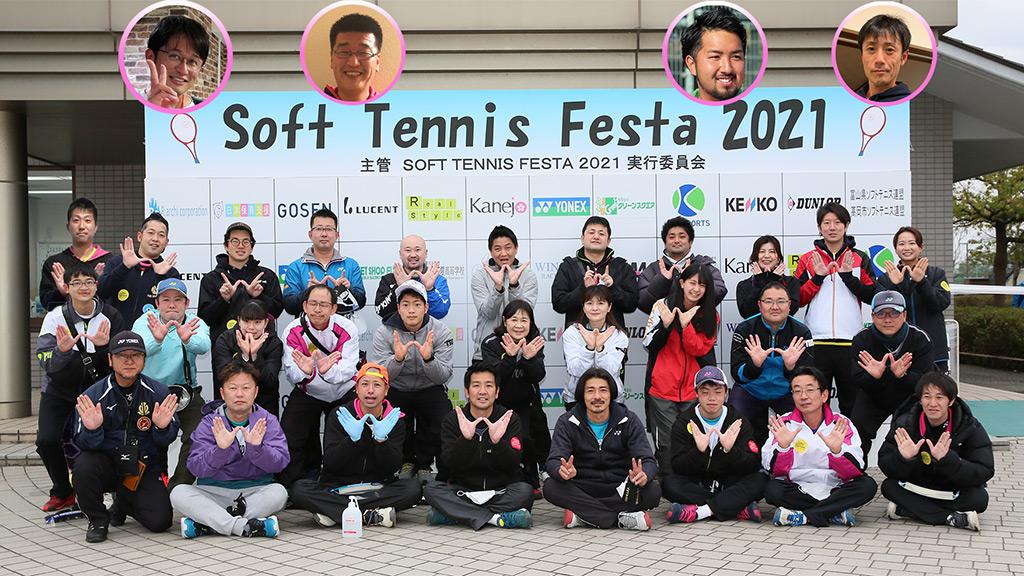 一般社団法人Well Trade Project W.A.K.A,プロワカ,Soft Tennis Festa2021