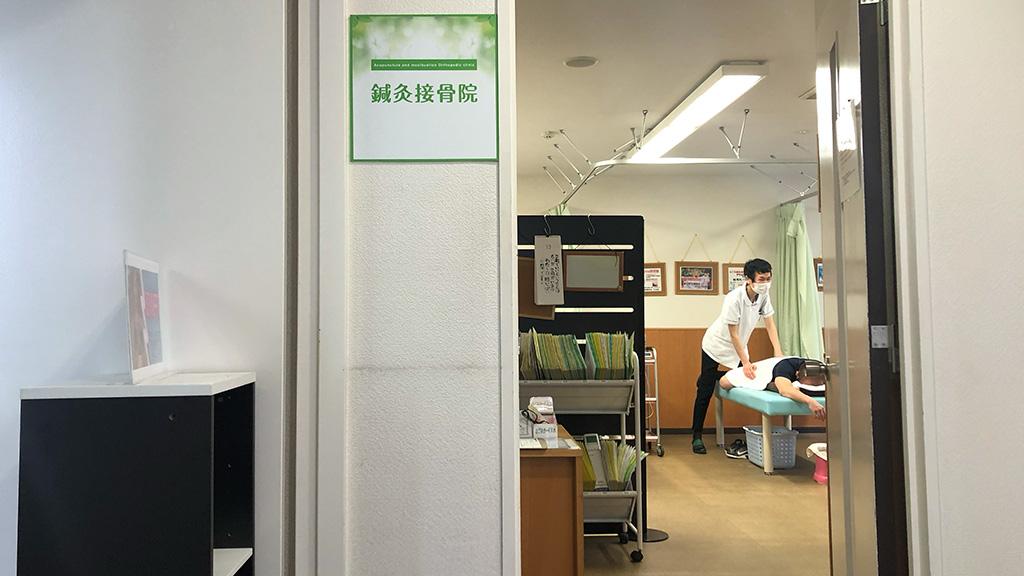 なごみ鍼灸接骨院,整体院