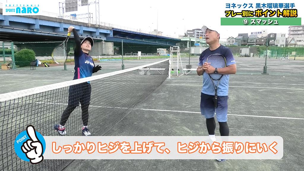 黒木瑠璃香,スポーツナロチャンネル,レッスン動画