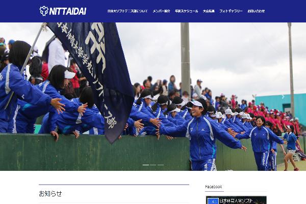 日本体育大学ソフトテニス部