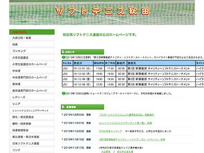 秋田県ソフトテニス連盟