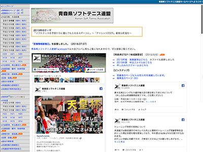 青森県ソフトテニス連盟