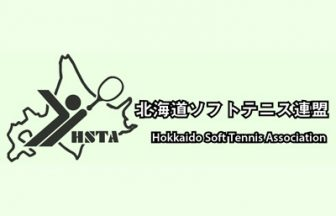 北海道ソフトテニス連盟