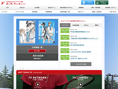 日本ソフトテニス連盟