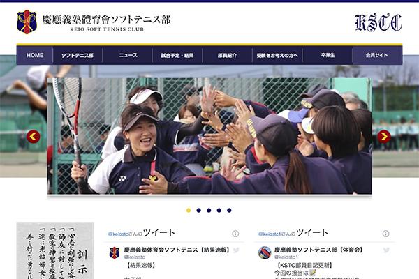 慶應義塾大学体育会ソフトテニス部