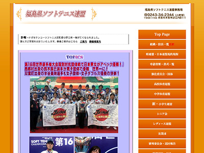 福島県ソフトテニス連盟