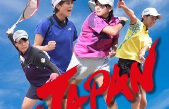 広島県ソフトテニス連盟
