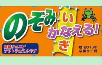 稲城ジュニアソフトテニスクラブ