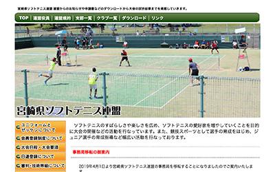 宮崎県ソフトテニス連盟
