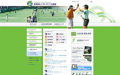 県 ソフトテニス 連盟 長野
