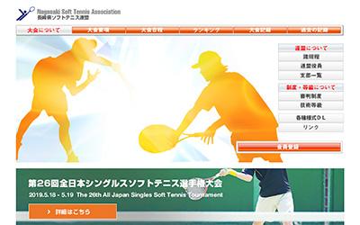 長崎県ソフトテニス連盟