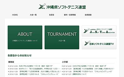 沖縄県ソフトテニス連盟