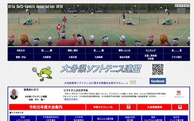 大分県ソフトテニス連盟