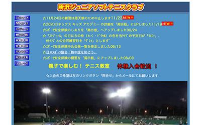 所沢ジュニアソフトテニスクラブ