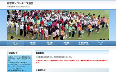 鳥取県ソフトテニス連盟