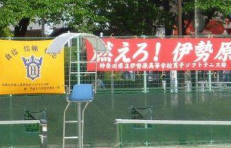 神奈川県高体連ソフトテニス専門部