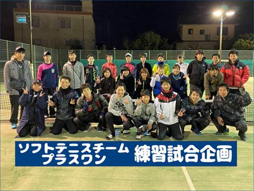 プラスワン・ソフトテニス
