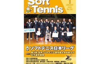 ソフトテニス・オンライン