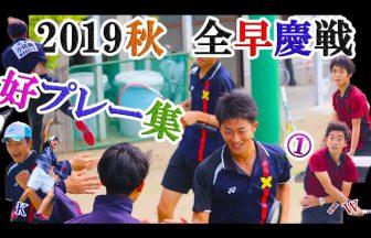 慶應義塾体育会ソフトテニス部